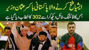 Asian Winner Pakistani Boxer Usman Wazir - Jiska Fighting Style Dekh Kar Usay 302 Ka Khitab Dia Gaya