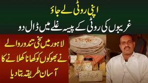 Apni Roti Le Jao, Ghareebon Ki Roti Ke Pese Ghallay Me Daal Do - Lahore Ka Sakhi Tandoor Wala