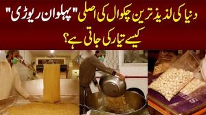 """Chakwal Ki Asli """"Pehlwan Rewari"""" Kese Tayar Ki Jati Hai? - Famous Revdi Recipe From Pakistan"""