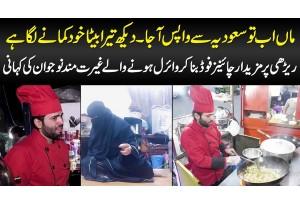 Maa Ab Saudia Se Wapas Aaja, Tera Beta Khud Kamane Laga Hai - Chinese Food Banane Wale Ki Kahani