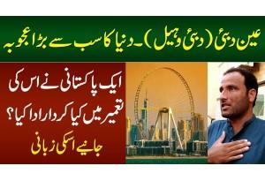"""""""Ain Dubai"""" Duniya Ka Sab Se Bara Ujooba - Ek Pakistani Ne Iski Construction Me Kya Kirdar Ada Kiya?"""