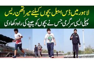 Lahore Me Disabled Kids Ke Liye Marathon Race - Pehli Activity Jisne Bachon Ko Jeene Ki Rah Dikhayi