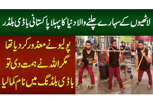 Sticks Ki Madad Se Chalne Wala Duniya Ka Pehla Pakistani Bodybuilder