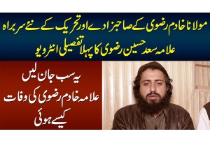 Exclusive Interview Of Allama Saad Huzzain Rizvi - Son Of Molana Khadam Rizvi