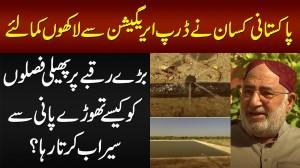 Pakistani Kisan Ne Drip Irrigation Se Lakho Kama Liye - Faslon Ko Kese Kam Pani Se Serab Karta Raha?