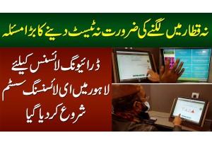 Na Line Na Test - Driving License Ke Liye Lahore Me E-Licensing System Shuru Kar Dia Gaya