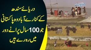 Darya E Sind Ke Kinaray Abad Wo Pakistani Jo 100 Saal Purane Dor Me Reh Rahay Hain