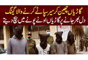 Garian Cheen Kar Sair Sapatay Karne Wala Gang Pakra Gaya - Jab Dil Bhar Jata To Garian Bech Dete