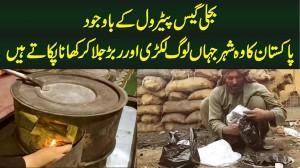 Bijli Gas Petrol Ke Bawajood Pakistan Ka Wo Shehar Jahan Log Lakri Jala Kar Khana Pakate Hain