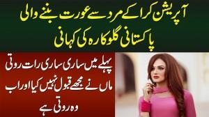 Operation Kara Ke Mard Se Aurat Banne Wali Pakistani Singer Ki Kahani