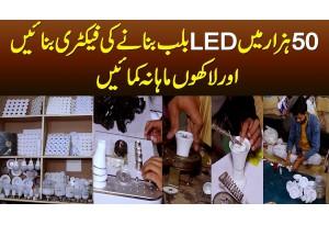 50 Hazar Me LED Bulb Banane Ki Factory Banayen Aur Lakhon Mahana Kamayen