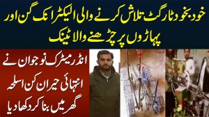 Young Boy From Kohat Made Super Interesting Electrical Stuff - Watch Details