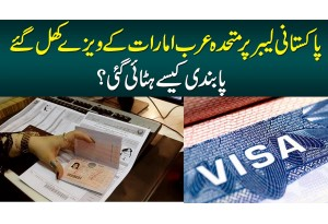 Pakistani Labour Per UAE Ke Visas Khul Gaye - Pabandi Kese Hatayi Gayi? - Special Report