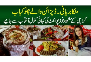 Matka Biryani, Chelow Kabab - Karachi Ke Famous Food Point Ki Kahani - Report By Kanwal Aftab