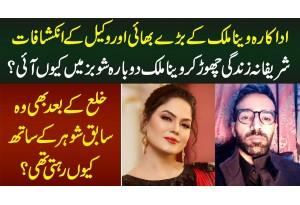 Veena Malik Ke Bhai Or Wakeel Ke Inkeshafat - Khula Ke Baad Bhi Pehle Shohar Ke Sath Kiu Rehti Thi?