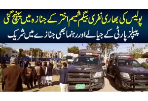 Begum Shamim Akhtar Janaza - Police Controlled Security Of Area - PPP Leaders Bhi Janaza Me Mojood