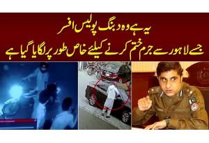 Dabbang Police Officer Jise Lahore Se Jurm Khatam Karne Ke Liye Specially Appoint Kia Gaya Hai