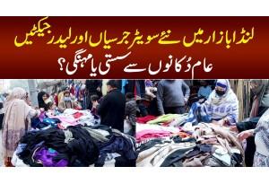 Landa Bazar Me New Sweater Jersey Or Leather Jackets - Aam Shop Se Sasti Ya Mehngi?
