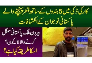 Car Ki Diggi Me 5 Bandon Ke Sath Turkey Pohanchne Wale Pakistani Naujawan Ke Inkishafat