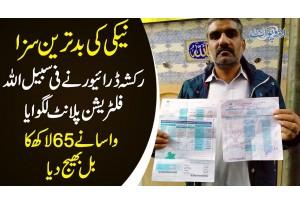 Rickshaw Driver Ne Fi Sabeelillah Filtration Plant Lagwaya, WASA Ne 65 Lakh Bill Bhaij Dia