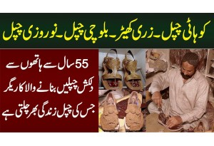 Kohati, Zari, Balochi, Norozi Chappal - 55 Saal Se Hathon Se Dilkash Chappal Banane Wala Karigar