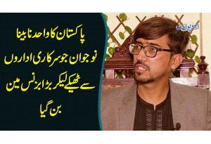 Pakistan Ka Wahid Nabeena Naujawan Jo Sarkari Idaron Se Thekay Lekar Bara Businessman Ban Gaya