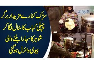 Road Per Burger Aur Chapli Kabab Ka Stall Laga Kar Shohar Ka Sahara Banne Wali Biwi Viral Hogayi