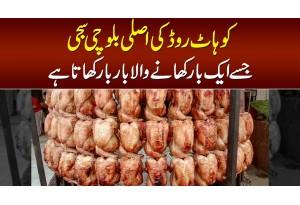 Kohat Road Ki Asli Balochi Sajji Jise Ek Baar Khane Wala Baar Baar Aata Hai