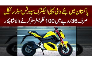 Mega Sports Bike | Pakistan's 1st Electric Bike | No Engine - No Petrol - Digital Meter