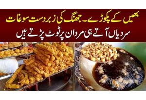 Bhein Ke Pakoray - Jhang Ki Zabardast Soghat - Sardian Aate Hi Mard In Per Toot Parte Hain
