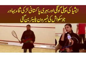 Asia Ki Pehli Deaf And Dumb Pakistani Larki Sana Bahadur No.1 Squash Player Ban Gayi