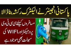 Pakistani Engineer Ne Electric Rickshaw Bana Lia - Passengers Ke Liye CCTV, Projector, Wifi Bhi Hai