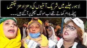 PDM Jalsa Lahore Main Auntion Ki Jugtain  -- Pehle Badam Khatey They -- Abb Mong Phali Khatey Hain