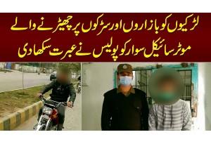 Larkion Ko Bazaron Or Roads Per Tang Karne Wala Motorcycle Rider Pakra Gaya