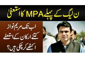 PMLN Ke Pehle MPA Ka Resignation - Ab Tak Maryam Nawaz Kitne Resignation Ikathe Kar Chuki Hai?