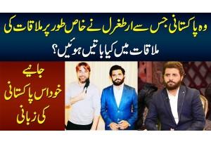 Wo Pakistani Jis Se Ertugrul Ne Special Meeting Ki - Kya Baatain Huwi? Janiye Khud Nouman Shah Se