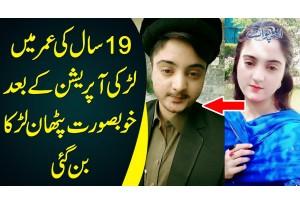 19 Saal Bad Khoobsorat Pathan Larki Operation Ke Bad Larka Bun Gai