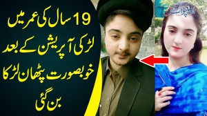 19 Saal Bad Khoobsorat Pathan Larki Operation Ke Bad Larka Bun Gai
