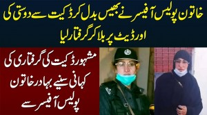Dosti Ka Keh Ker Pakistani Lady Police Officer Ne Bando Ko Pakar Lia - Meet SHO Sharafat Khan