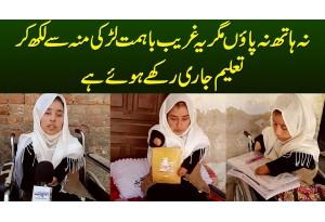 Na Hath Na Paon Magar Ye Poor Ba Himmat Larki Munh Se Likh Kar Education Continue Kiye Huwe Hai