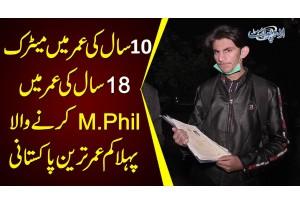10 Sal Ki Umr Me Matric,18 Sal Ki Umr Me M.Phil Karne Wala First Youngest Pakistani Faraz Khalid