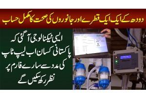 Dairy Farm Automation - Aisi Technology Ke Farmers Ab Laptop Se Puray Farm Per Nazar Rakh Sakenge