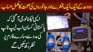 Dairy Farm Automation - Aisi Technology Ke Farmers Ab Laptop Se Puray Farm Per Nazar Rakh Sakenge