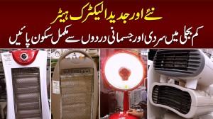 Gas Ki Bajaye Konse Electric Heater Use Kiye Ja Sakte Hain? - Sab Se Saste Or Kam Bijli Wale Heaters