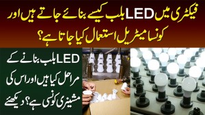 How LED Bulb Are Made In A Factory? Which Raw Material Is Used In Manufacturing Process Of LED Bulb