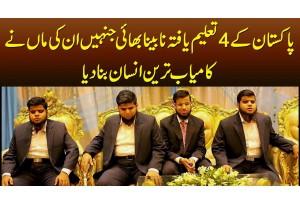Pakistan Ke 4 Educated Blind Brothers Jinhain Unki Maa Ne Kamiyab Tareen Insan Bana Dia