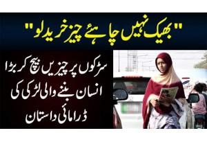 Bushra Gulfam Becomes A Beggar | Watch Eye-Opening Of Child Labor In Pakistan