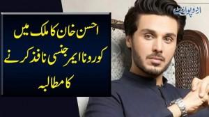 Ahsen Khan Ka Mulk Mein Corona Emergency Nafiz Karne Ka Mutalba