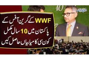 WWF K Green Office K Pakistan Mein 10 Saal Mukamal