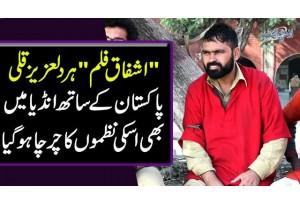 Ashfaq Film Har Dil Azaiz Coolie Pakistan K Sath India Mein Bhi Uski Nazmon Ka Charcha Ho Gaya